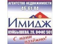 ООО «Корпорация недвижимости «Имидж»