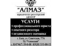 Юридическо-риэлторский центр Алмаз