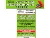 Агентство недвижимости «ПЕНАТЫ», ООО, Орёл