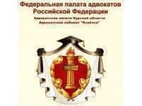 АДВОКАТСКИЙ КАБИНЕТ «КУСКОВА»