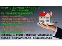Агентство недвижимости «ВАШ ВЫБОР»