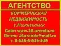 Коммерческая недвижимость в Нижнекамске
