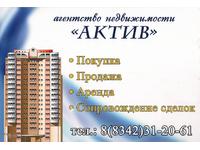 «АКТИВ» Агентство недвижимости