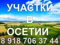 Земельные участки Владикавказа