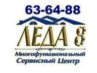 ООО «МФСЦ ЛЕДА 8»