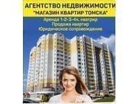 Магазин-Квартир-Томска