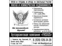 Аутсорсинговая компания «Fiksius»