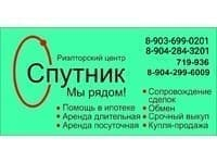 Риэлторский  центр «Спутник»