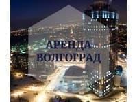 Аренда недвижимости Волгоград