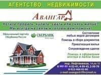 « Авангард « Муравленко
