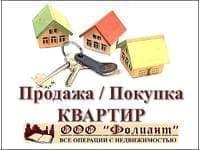 Агенство по недвижимости Фолиант