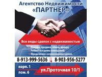Агенство Недвижимости Партнер