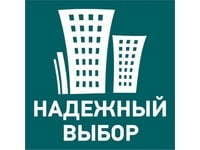 Агентство недвижимости «Надежный выбор»