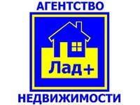 Агенство Недвижимости «Лад+»