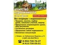 Агентство недвижимости Кимры Зем-Дом