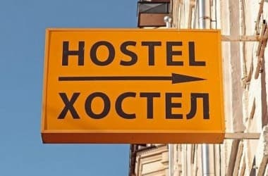 В России могут узаконить хостелы