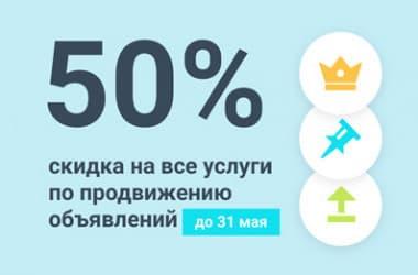 Специальные скидки от Move.ru в период самоизоляции