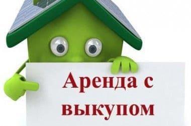 Социальные проблемы, которые решит механизм аренды с выкупом