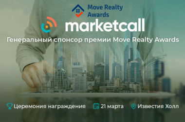 Представляем партнера премии Move Realty Awards: Pay Per Call партнерскую сеть Marketcall