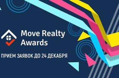 24 декабря — последний день приема заявок на премию Move Realty Awards