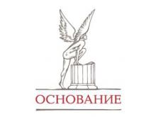 ООО «Основание»