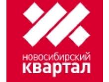 Новосибирский квартал