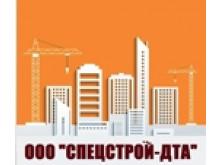 ООО «СПЕЦСТРОЙ-ДТА»