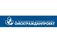 АО ТПИ «Омскгражданпроект»