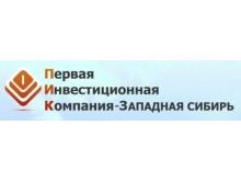 АО «Первая Инвестиционная Компания - Западная Сибирь»