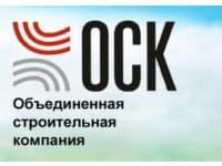 ООО «Объединенная Строительная Компания» («ОСК»)