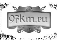 97 КМ