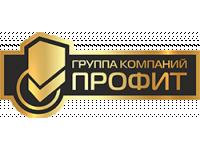 ГК «Профит»