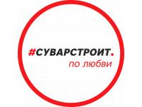 СК «#Суварстроит»