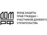 Фонд защиты прав граждан-участников долевого строительства