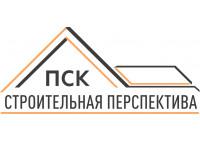 ООО ПСК «Строительная Перспектива»