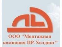ООО «Монтажная компания ПР-Холдинг»