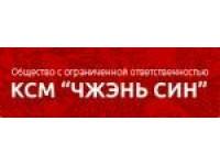 ООО КСМ «Чжэнь Син»
