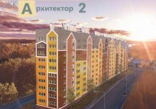 ЖК «Архитектор» в Севастополе продолжается!