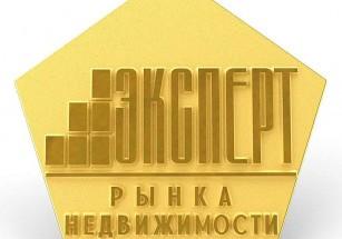 Завершается прием заявок на участие в первой Национальной премии «Эксперт рынка недвижимости»