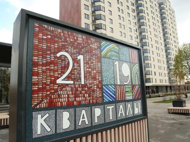 ЖК «Кварталы 21/19», м. Текстильщики