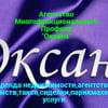 Оксана Пышина