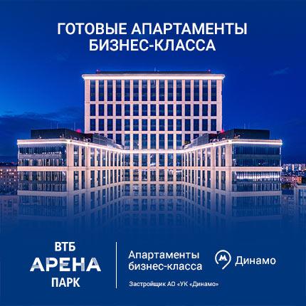 """ЖК """"ВТБ Арена парк"""", м. Динамо"""