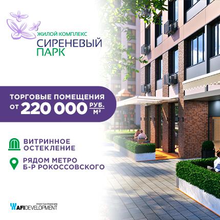"""Торговые помещения в ЖК """"Сиреневый парк"""""""