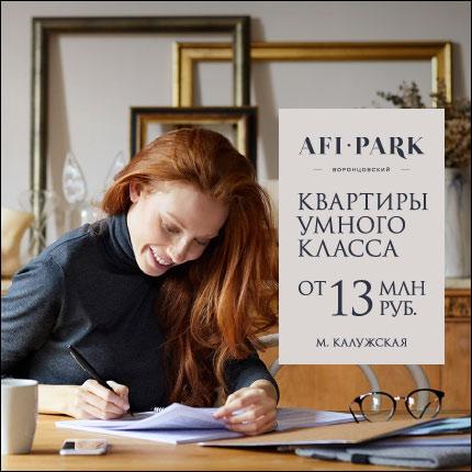 AFI Park Воронцовский