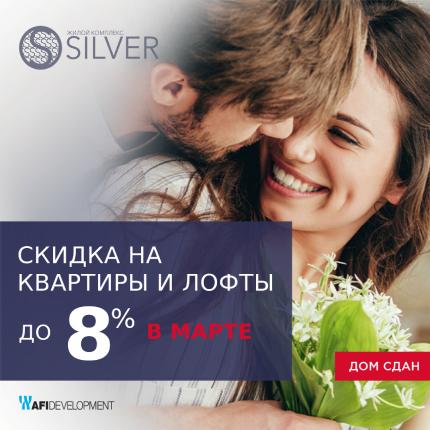 """ЖК """"Silver"""" - дом сдан!"""