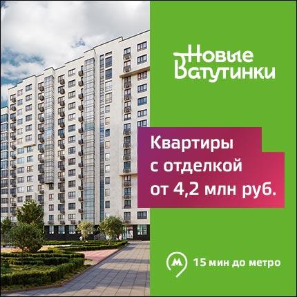 Новые Ватутинки - от 4,2 млн. р