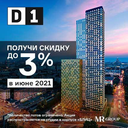 ЖК D1 от MR Group
