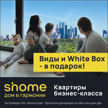 ЖК Shome в ЗАО – Акция!