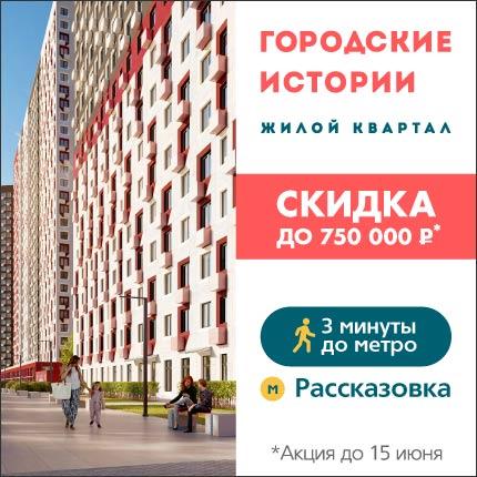 ЖК «Городские Истории»