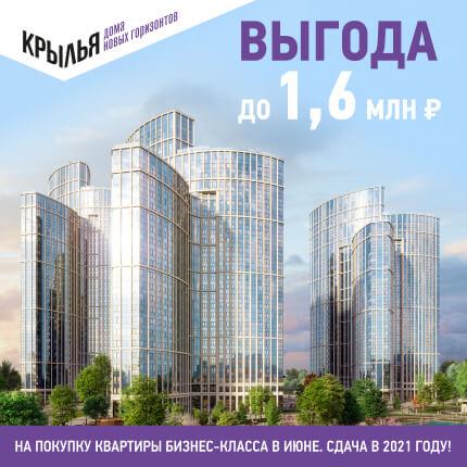 ЖК бизнес-класса «Крылья», ЗАО